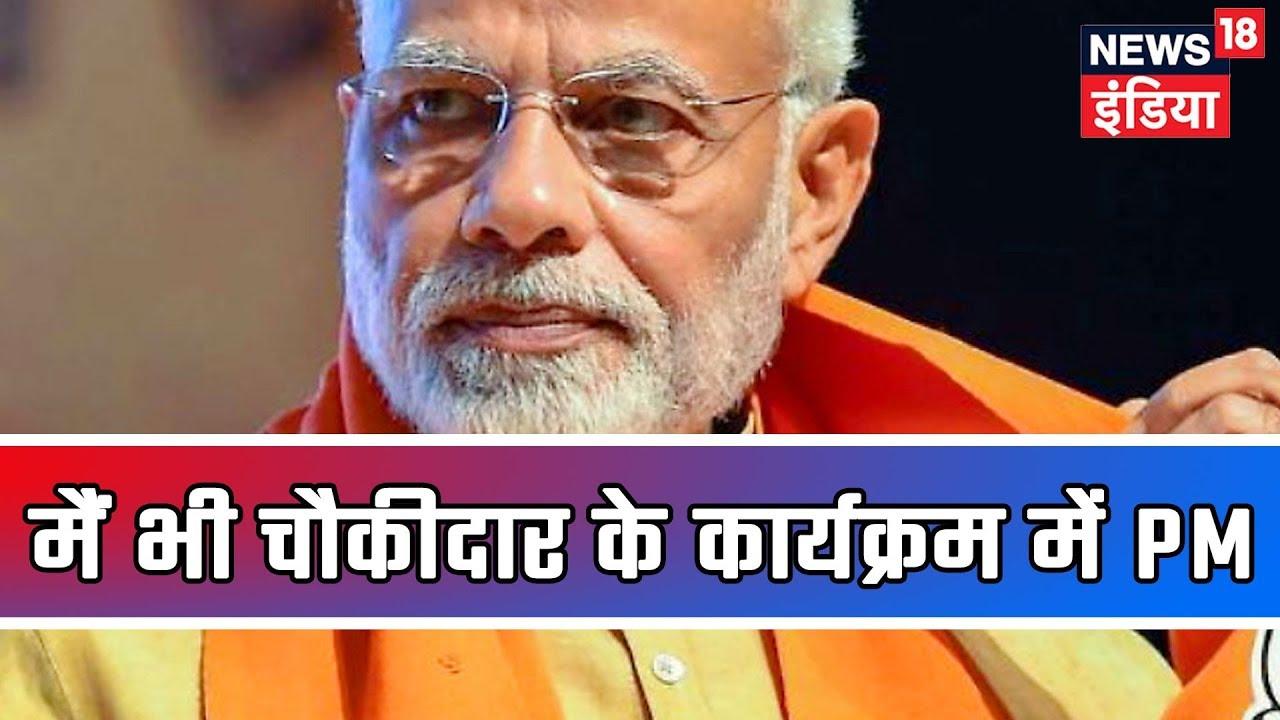 PM Narendra Modi at Main Bhi Chowkidar program in Delhi