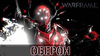 Warframe: Оберон - Танкование и Дебафф Брони
