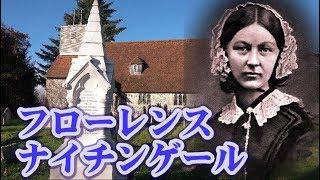 フローレンス・ナイチンゲール   想像以上に立派な女性だった 【英国ぶら歩きNo 66】 The Lady with the Lamp Florence Nightingale