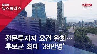 전문투자자 요건 완화…후보군 최대 '39만명'