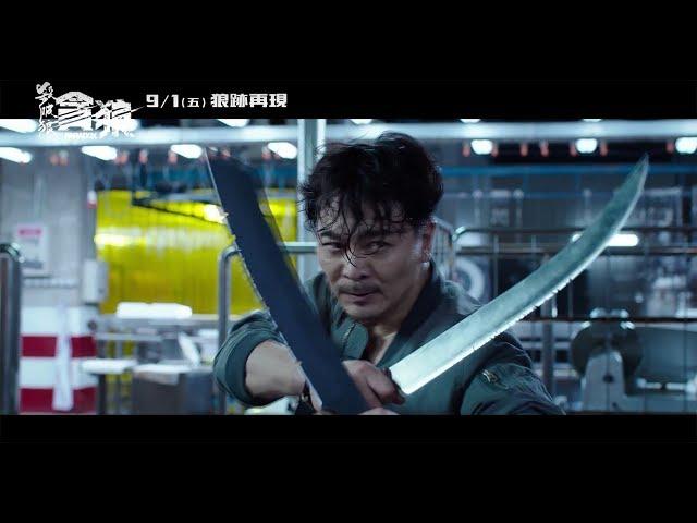 【殺破狼.貪狼】終極預告  9/1狼跡再現