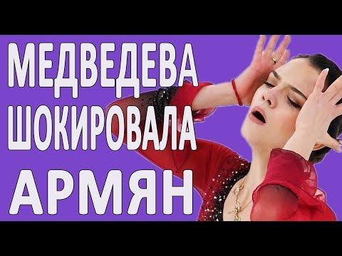 Медведева ШОКИРОВАЛА армян #новости2019 #ЕвгенияМедведева