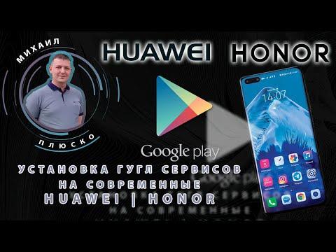Сервисы Google на любой Huawei/Honor за 5 минут, без ПК!