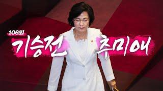 """[풀영상] J 106회 : """"추미애 아들 의혹…"""