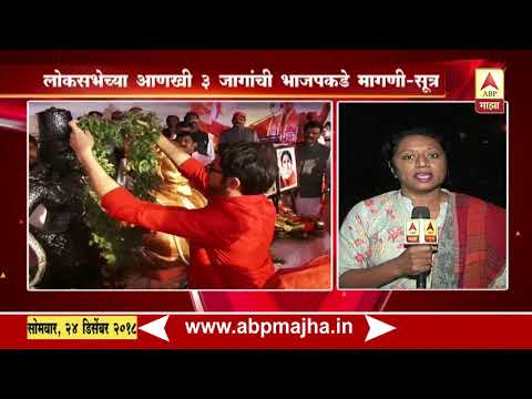 Mumbai : Live Report on Shiv Sena and BJP Loksabha Seat Sharing