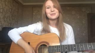 Олег Митяев-Как здорово(Изгиб гитары желтой)cover