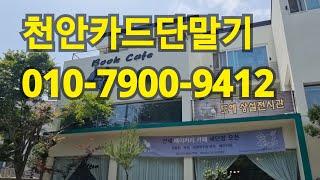 """천안 """"산새무인카페"""" 카드단말기 포스…"""