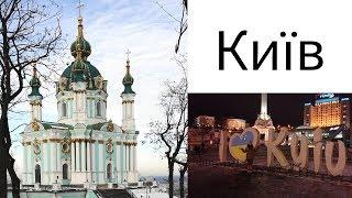 Kyiv, Ukraine (Winter 2018 Solo Tra...