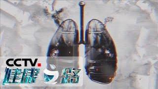 《健康之路》 20200408 别让烟草毁了你| CCTV科教