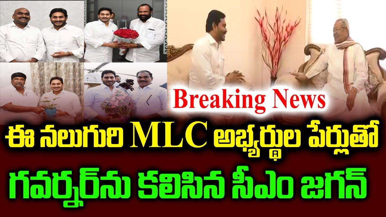 CM YS Jagan Meets AP Governor Biswabusan Harichandan at Rajbhavan   New MLC List   Cinema Politics