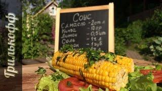 Кукуруза гриль | Грильков