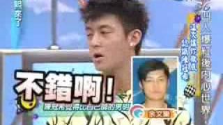 2007年7月3日《康熙来了》~陳冠希 B