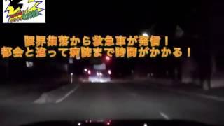 【消防救急車両シリーズ】福島消防本部 田村市移地区から急送ッ!?!