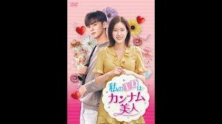 韓国ドラマ「私のIDはカンナム美人」予告編