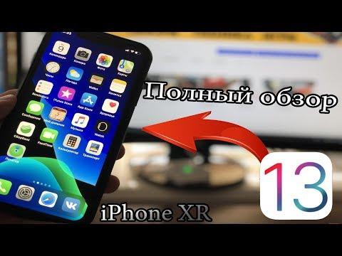 IOS 13 на IPhone XR - ОБЗОР!