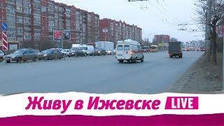 Живу в Ижевске 30.11.2017