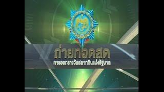 ผลการออกสลากกินแบ่งรัฐบาล งวดวันที่ 1 กรกฎาคม 2563