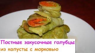 Постные Закусочные Голубцы из Капусты с Морковью