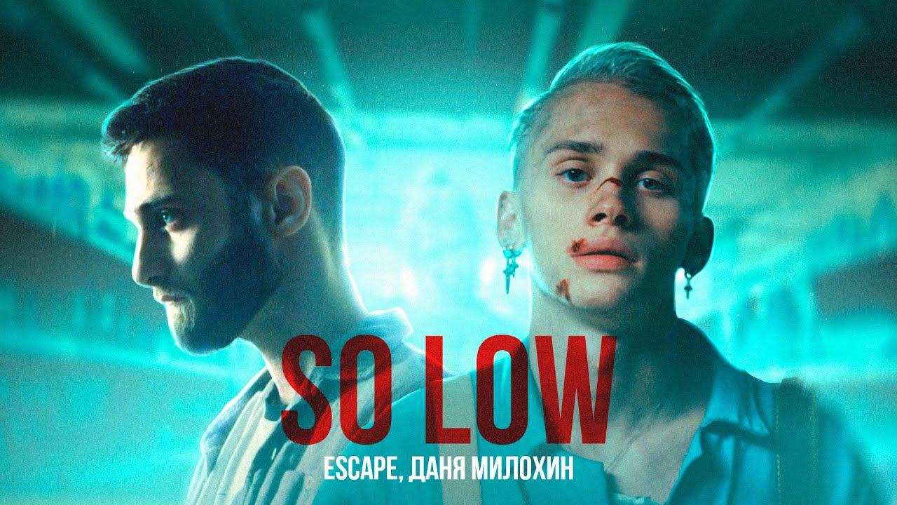 escape u0026 Даня Милохин   so low Премьера клипа  2021