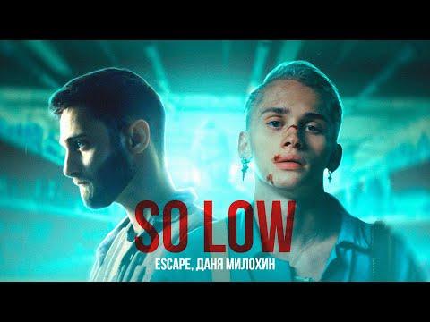 Смотреть клип Escape & Даня Милохин - So Low