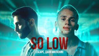 escape  Даня Милохин  - so low (Премьера клипа / 2021)