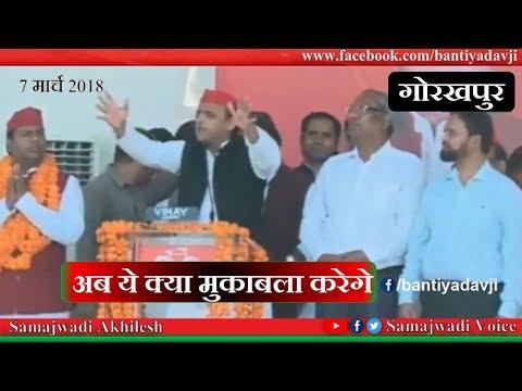 योगी के गढ़ में अखिलेश का जोशीला भाषण | Akhilesh Yadav Rally in Gorakhpur
