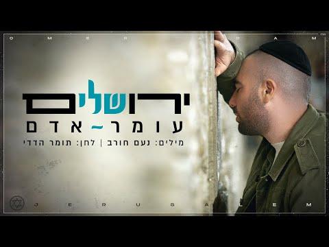 עומר אדם – ירושלים