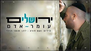 עומר אדם - ירושלים (Prod. by Guy Dan)