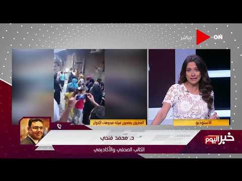 خبر اليوم - د. محمد فتحي: المواطنين عارفين إن فيديوهات الإخوان كذب