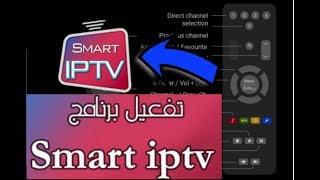 كيف تضيف تطبيق smart iptv على أجهزة Smart TV بعد الحذف من المتجر سامسونج