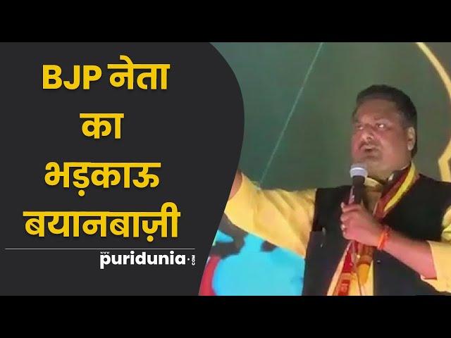 Sambhal | Ram Leela के धार्मिक मंच से BJP नेता की भड़काऊ बयानबाज़ी | Viral Video