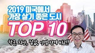 2019 미국에서 가장 살기 좋은 도시 탑 10을 알려드립니다 (학군, 치안, 집값, 인컴, 일자리 등 12항목 전격비교 )