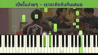 [เปียโนง่ายมากๆๆๆ] เราจะคิดถึงกันเสมอ San Q Band