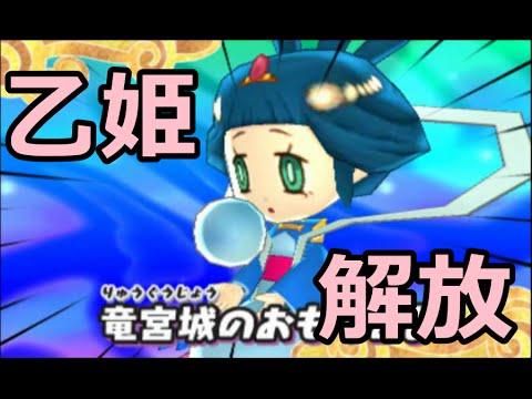 妖怪ウォッチ3レジェンド妖怪乙姫解放 Youtube