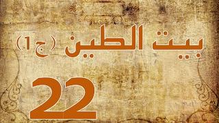 مسلسل بيت الطين الجزء الاول - الحلقة ٢٢