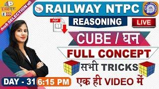Cube | घन | Reasoning | NTPC Railway 2019 | 6:15 pm