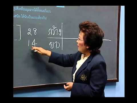 เฉลยข้อสอบ TME คณิตศาสตร์ ปี 2553 ชั้น ป.6 ข้อที่ 11