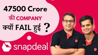 5 Reasons why Snapdeal Failed? (in HINDI) (Detailed Case Study)