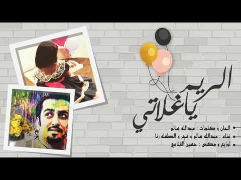 عبدالله سالم - الريم ياغلاتي (حصريًا) | 2017