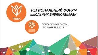 Открытие Регионального форума школьных библиотекарей Псковской области 2015