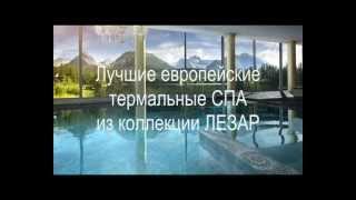 Лучшие европейские термальные СПА из коллекции ЛЕЗАР(, 2013-02-28T05:42:48.000Z)