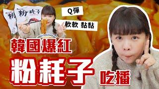 【吃給你聽】韓國人超愛!又Q又軟又長的「粉耗子」吃播!❤︎古娃娃WawaKu