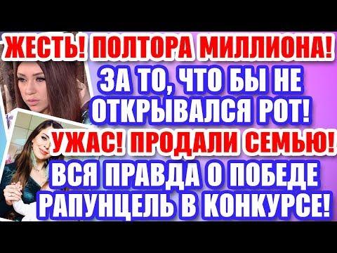 Дом 2 Свежие новости и слухи! Эфир 12 ЯНВАРЯ 2020 (12.01.2020)
