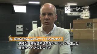 ミュージカル『ジェーン・エア』演出家ジョン・ケアード インタビュー(...