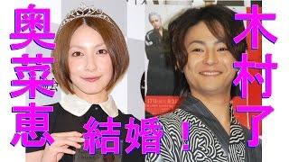 奥菜恵が木村了と結婚「家族4人で明るい家庭を築いていけたら」 【出典...