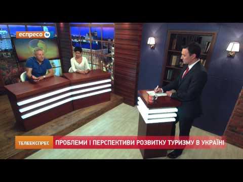 Відпочинок українців-2015