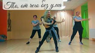 То, От Чего Без Ума - МОНАТИК. Dance & Fitness. Киев (Нивки).