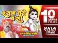कृष्ण जन्मआष्ट्मी स्पेशल - Shyam Teri Bansi Pagal Kar Jati Hai - श्याम तेरी बंशी पागल कर जाती है