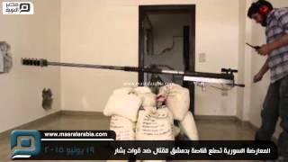 مصر العربية |  المعارضة السورية تصنع قناصة بدمشق للقتال ضد قوات بشار