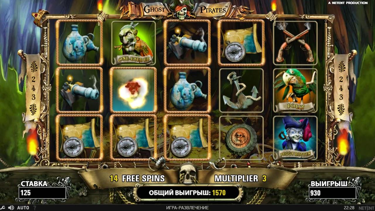Ghost pirates ігровий автомат